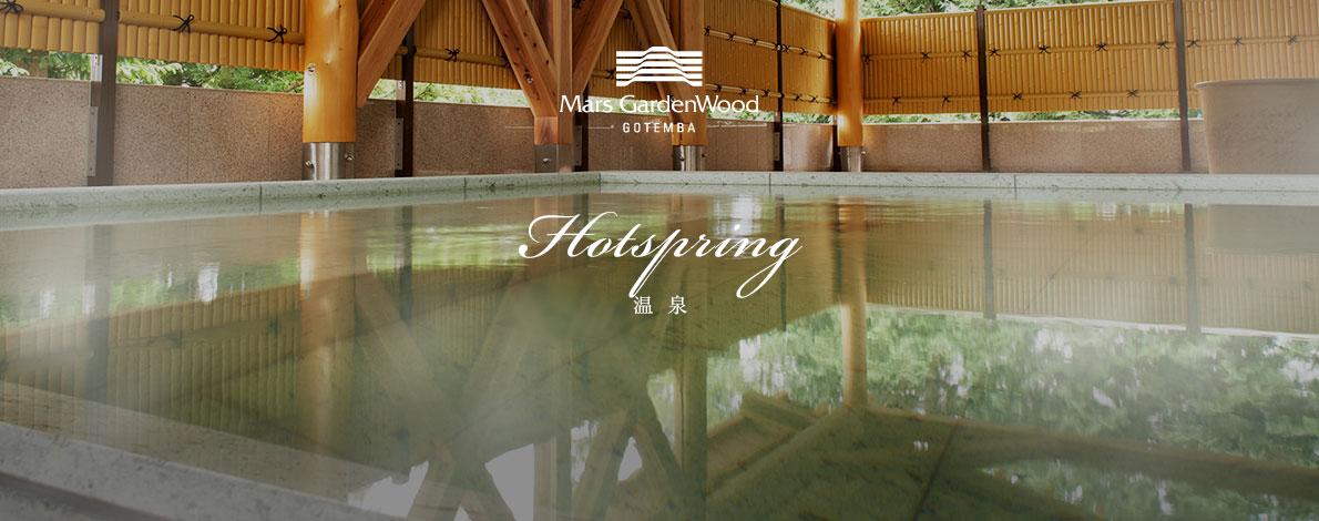 Hotspring 温泉